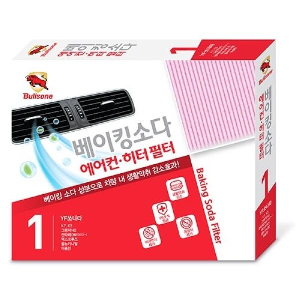 불스원 항균 베이킹 소다 필터 (1호) 상품이미지