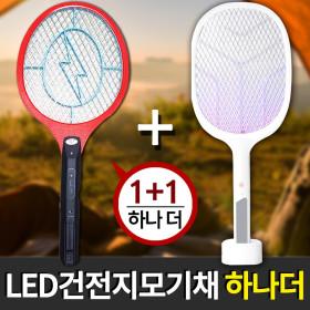 1+1 충전식 LED 전기 모기채 파리채 모기퇴치기