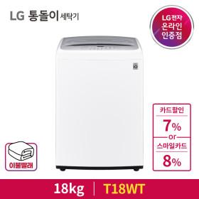 LG 통돌이 T18WT 블랙라벨+ 세탁기 18kg DD모터