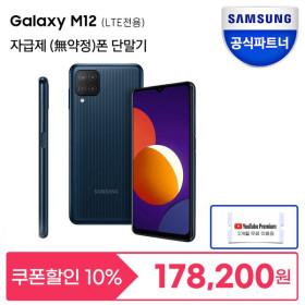 삼성전자 갤럭시M12 32GB SM-M127N 자급제 블랙
