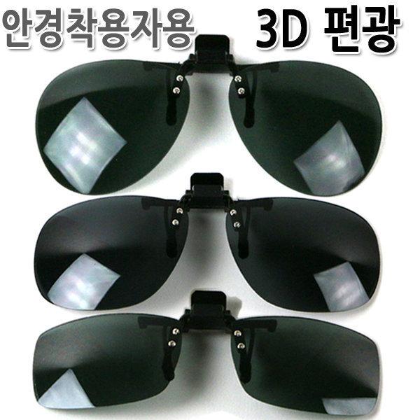3D 편광선글라스/안경착용자용 편광클립/안경/안경테 상품이미지