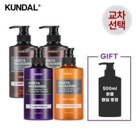 Shampoo/Treatment/Body Wash/Diffuser 2pcs Set (4+1)