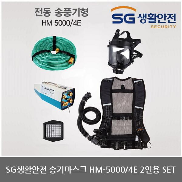 OP 삼공 송기마스크 HM-5000/4E 2인용 SET 상품이미지