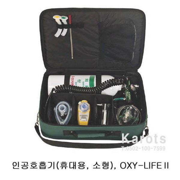 OP 산청 인공호흡기 SCA911N 응급 운반형 OXY-LIFE 상품이미지
