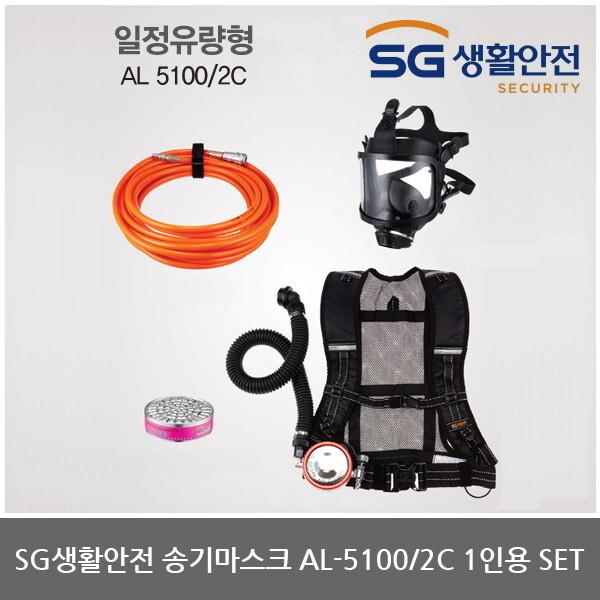 OP 삼공 송기마스크 AL-5100/2C 1인용 SET 상품이미지