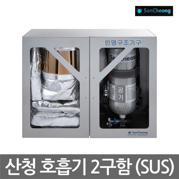 OP 산청 공기호흡기 보관함  2구함  스텐재질 (SUS) 상품이미지