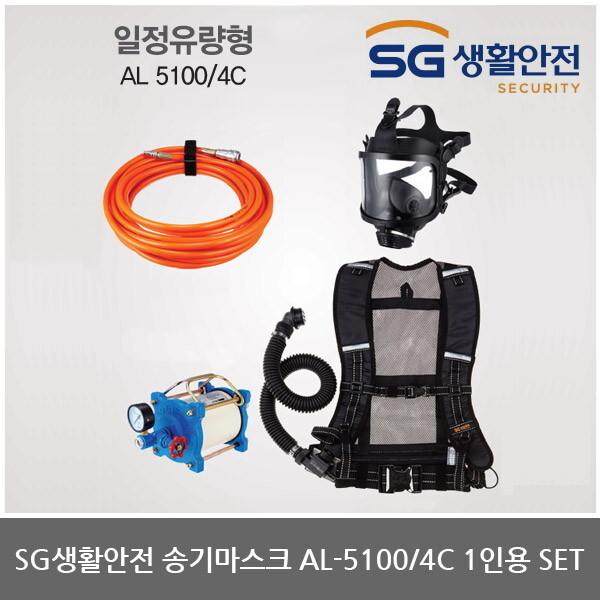 OP 삼공 송기마스크 AL-5100/4C 1인용 SET 상품이미지