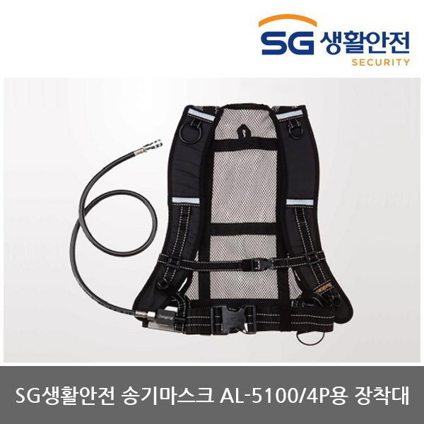 OP 삼공 송기마스크 AL-5100/4P용 장착대 (1개) 상품이미지