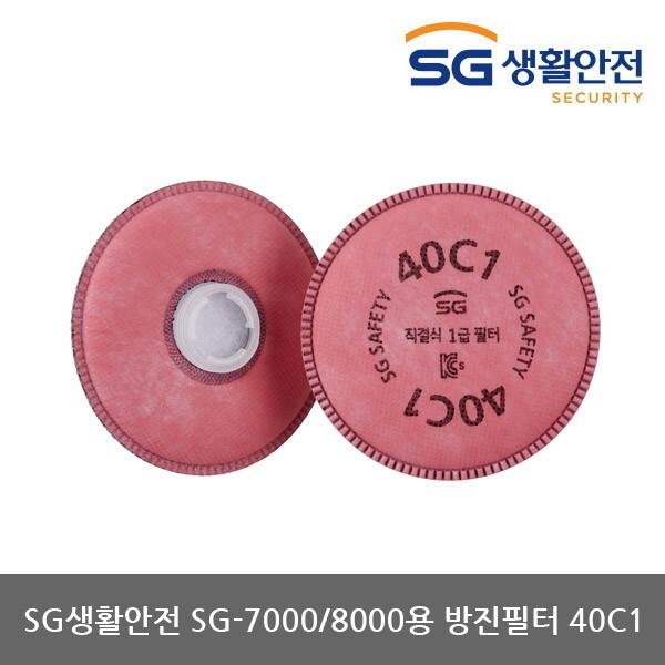 OP 삼공 SG-7000/8000용 40C1 방진1급 카본필터 2개 상품이미지