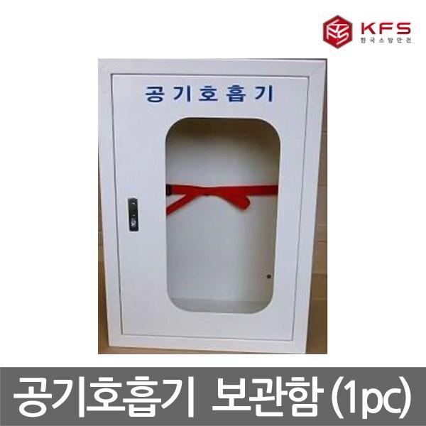 OP 한국소방안전 공기호흡기 1구함 보관함 스틸재질 상품이미지