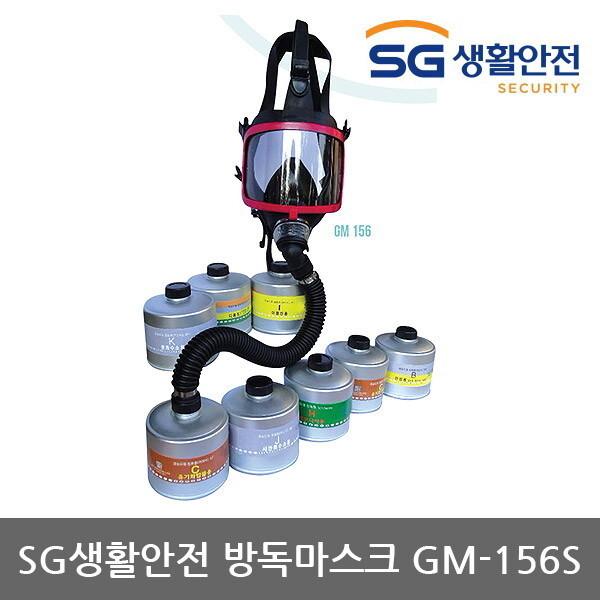 OP 삼공 방독마스크 GM-156S 단구 격리식 전면형 상품이미지