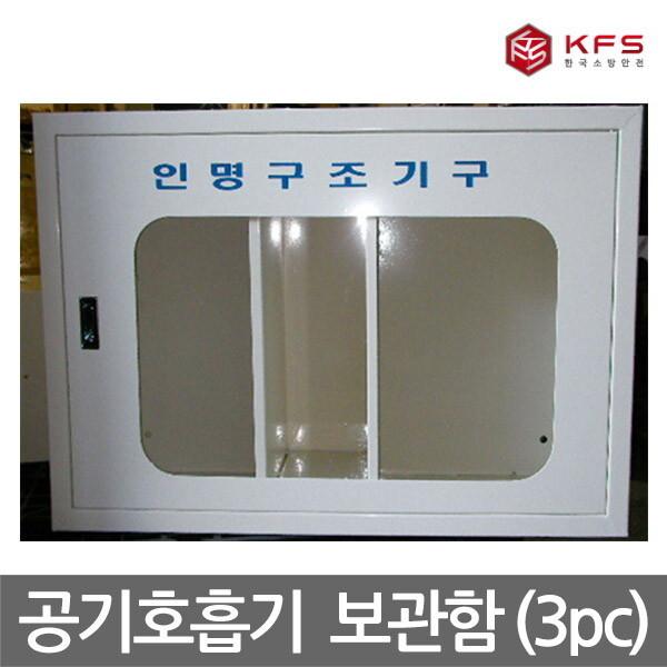OP 한국소방안전 공기호흡기 3구함 보관함 스틸재질 상품이미지