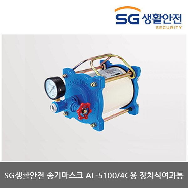 OP 삼공 송기마스크 AL-5100/4C용 정치식여과통(1개) 상품이미지