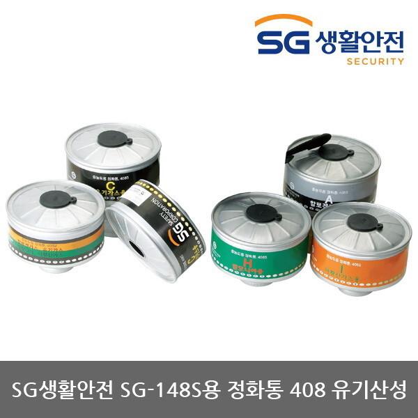 OP 삼공 GM-148S용 408BC 유기산성 방독정화통 상품이미지