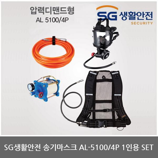 OP 삼공 송기마스크 AL-5100/4P 1인용 SET 상품이미지