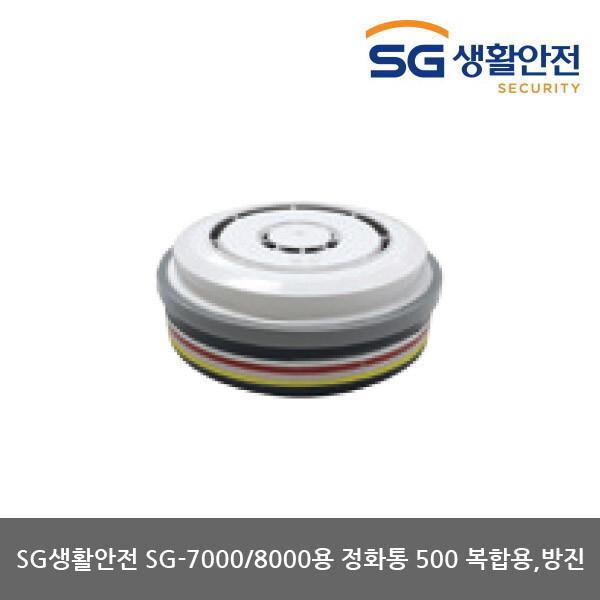 OP 삼공 SG-7000/8000용 500복합 방진겸용 정화통 2개 상품이미지