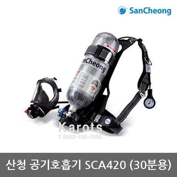 OP 산청 공기호흡기 (SCA420) 30분 풀세트 3종 상품이미지