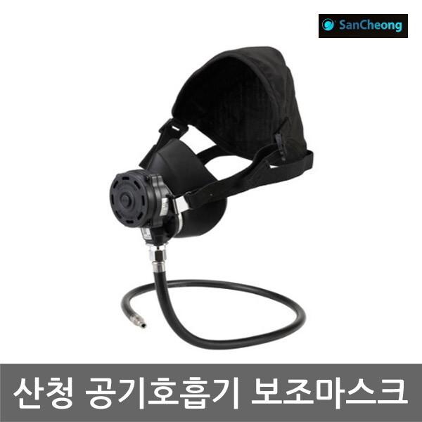 OP 산청 공기호흡기 보조마스크 (SCA500) 반면형 상품이미지