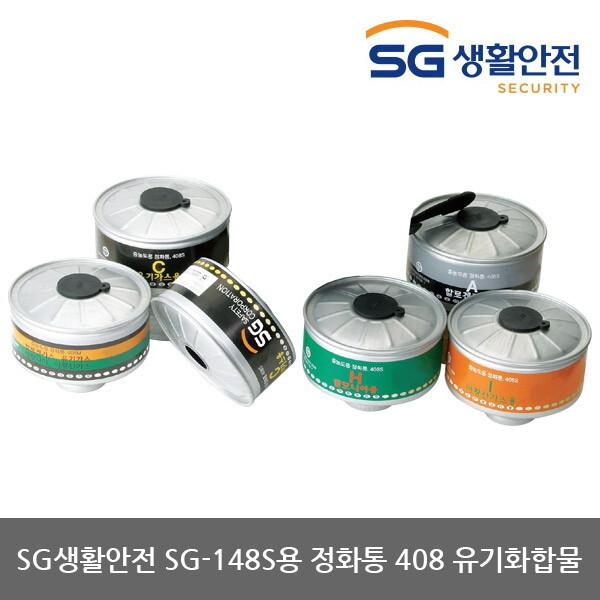OP 삼공 GM-148S용 408C 유기화합물 방독정화통 상품이미지