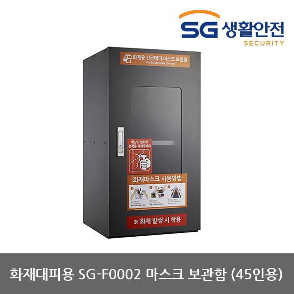 OP 삼공 화재대피용 SG-F0011 마스크보관함 (45인용) 상품이미지