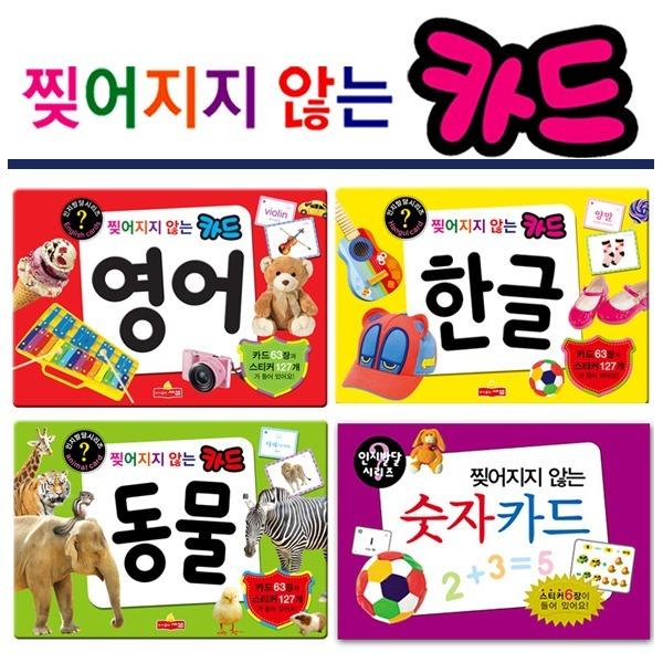 새샘 찢어지지않는 단어카드/ 그림 낱말카드 매칭카드 상품이미지