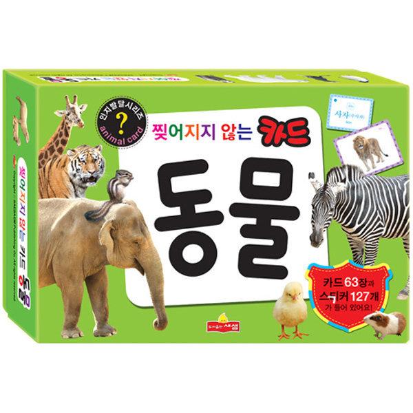 찢어지지않는 동물 단어카드/ 낱말카드 학습 매칭카드 상품이미지