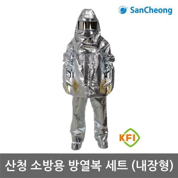 OP 산청 소방용 방열복 세트 (SCA1212N) 내장  두건형 상품이미지