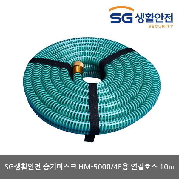 OP 삼공 송기마스크 HM-5000/4E용 호스(10M) (1개) 상품이미지