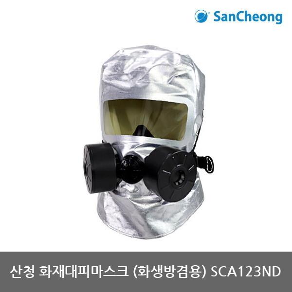 OP 산청 화재대피마스크(화생방겸용) SCA123ND 상품이미지