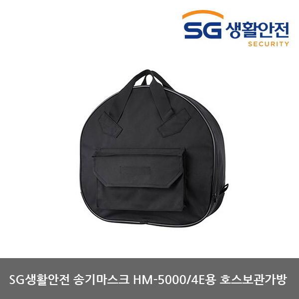OP 삼공 송기마스크 HM-5000/4E용 호스보관가방 (1개) 상품이미지