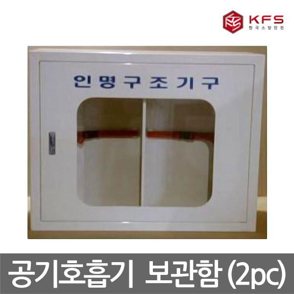 OP 한국소방안전 공기호흡기 2구함 보관함 스틸재질 상품이미지