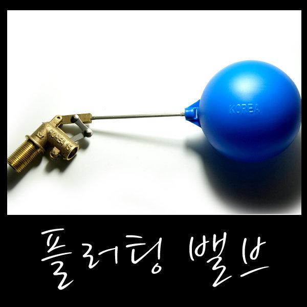 하이탱크용사이폰/플러팅밸브/우끼/화장실공/수동 상품이미지