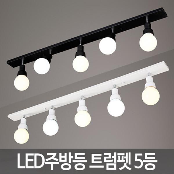LED주방등 트럼펫5등(램프포함) 60W LED조명 LED등 상품이미지