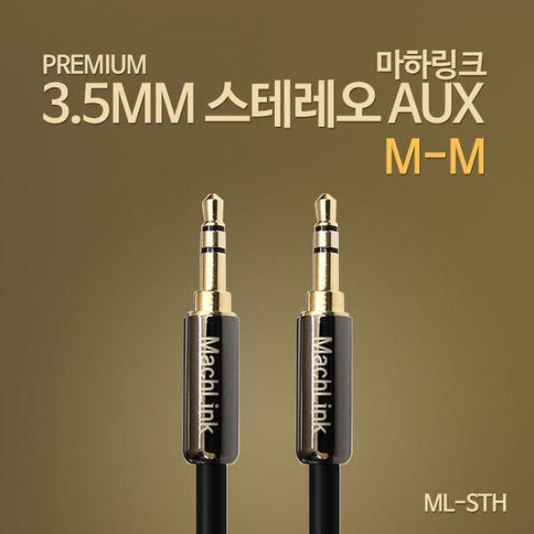 마하링크 스테레오 AUX 고급형 케이블 1M ML-STH010 상품이미지