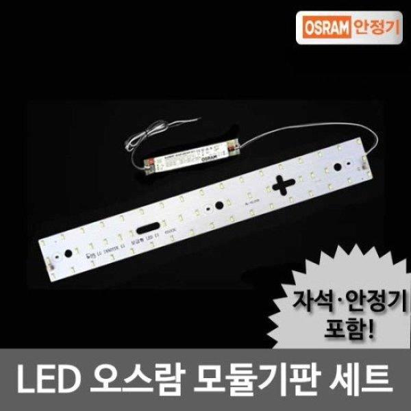 LED모듈 주방 25W 오스람KS안정기+자석포함 LG칩 기판 상품이미지