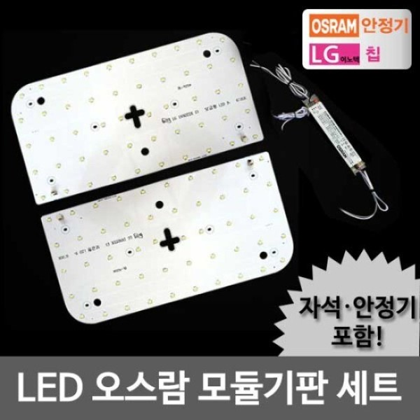 LED모듈 방등 50W 오스람KS안정기+자석포함 LG칩 기판 상품이미지
