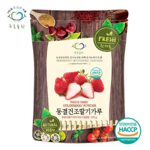 푸른들판 국내산 동결건조 딸기 분말 가루 50g 상품이미지
