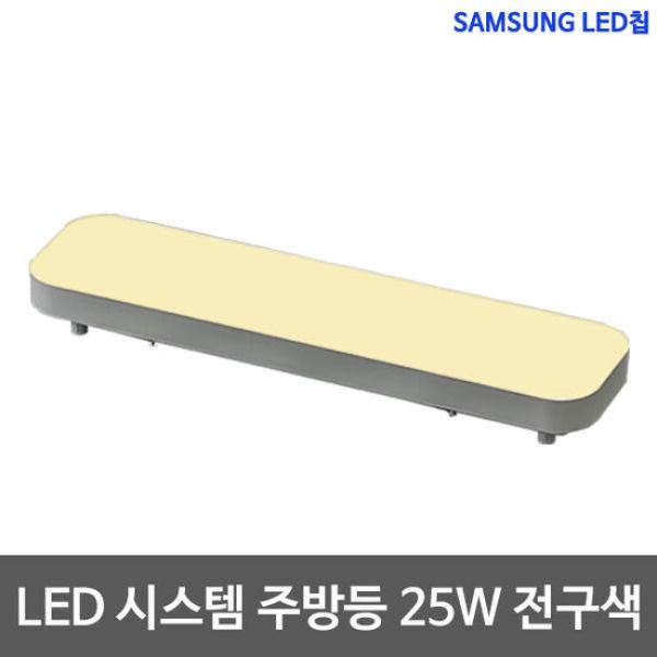샤이니 시스템주방등 25W 삼성칩 LED주방등 전구색 상품이미지