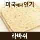 천연곡물발효빵/집에서외식분위기/라바쉬/저지방/No버터/브런치/화덕피자도우/졸업입학파티/채식/간식 상품이미지