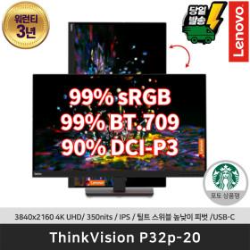 ThinkVision P32p-20 3840x2160UHD/350nits/IPS/틸트