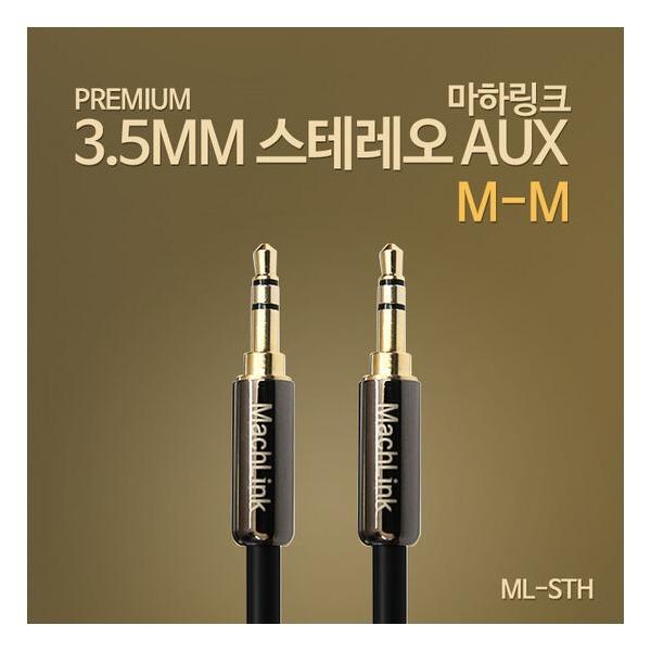 마하링크 스테레오 AUX 고급형 케이블 30M ML-STH300 상품이미지