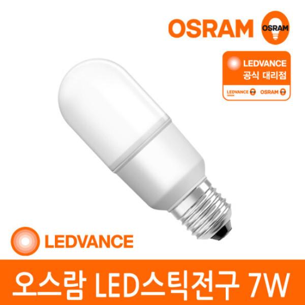 오스람 공식  LED 스틱전구 7W 주광색 백색 전구색 상품이미지