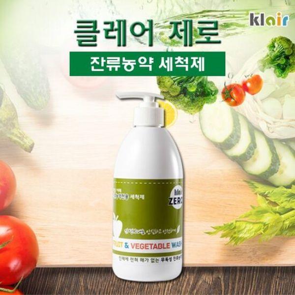 잔류농약제거 과일채소세척제 클레어 제로 잔류농약 상품이미지