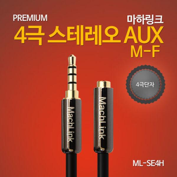 마하링크 4극 스테레오 연장 케이블 1M ML-SE4H010 상품이미지