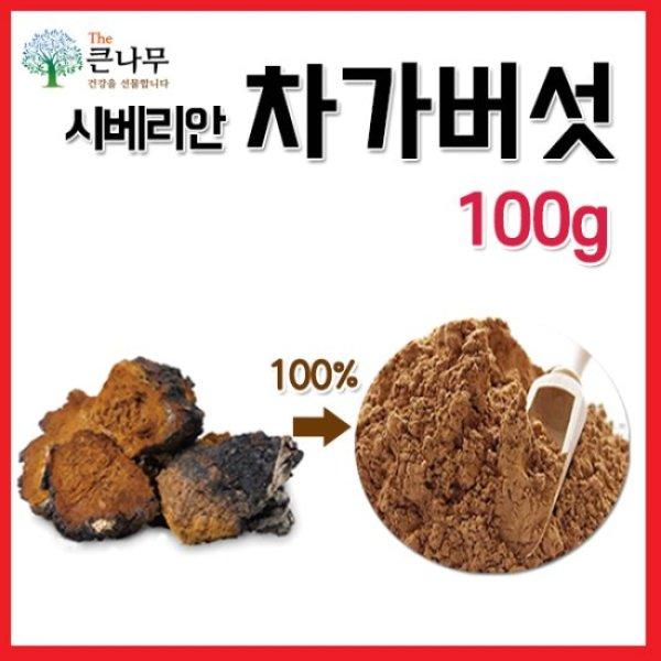 시베리안 차가버섯 분말 가루 차 100g 1팩 상품이미지