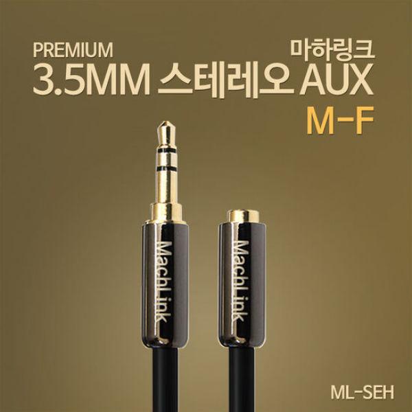 마하링크 스테레오 고급형 연장 케이블 5M ML-SEH050 상품이미지