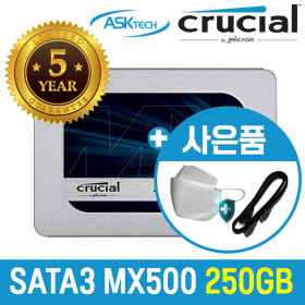 마이크론 MX500 SSD SATA3 250GB 크루셜 5년보증