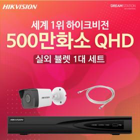 500만화소 IP네트워크 카메라/POE/4CH/실외1대 세트