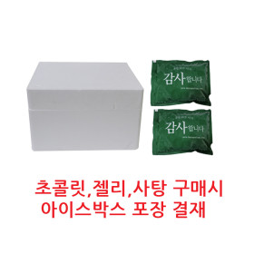 Chocolate/Jelly/Sweets/Ice Box/Ice Packs/Purchase
