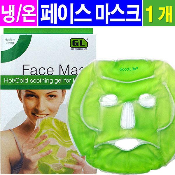 페이스마스크팩- 1개/얼굴 찜질팩 핫팩 냉온마스크팩 상품이미지